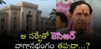 OU Students Survey Tolds TRS Party Will Get 52 Seats In 2019 Elections
