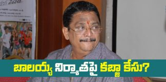 Producer C kalyan occupy to govt land