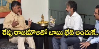 Rajamouli Meets to Chandrababu