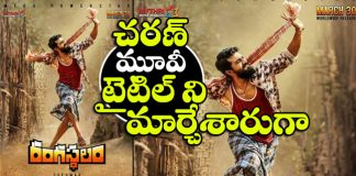 Ram Charan Rangasthalam first look release