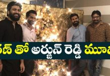 Ram Charan and Sandeep Reddy Vanga movie rumor