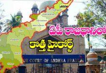 Ravi Shankar Prasad statement on AP and Telangana High Court