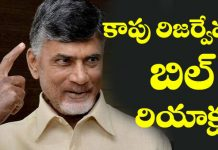 TDP MLAs reaction on Kapu Reservation Bill