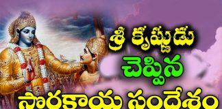The bottle gourd message given by Lord Krishna To Dharmaraju