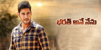 bharath ane nenu movie release on april first week or second week