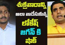 nara lokesh comments on Jagan over Assets