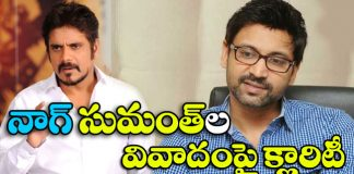 sumanth Responds to Clashes with Nagarjuna
