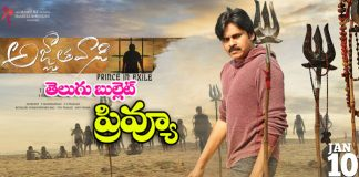 Agnathavasi Movie Preview
