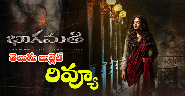 Bhaagamathie-review