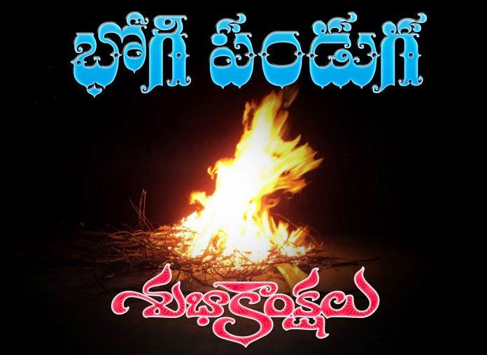 Bhogi-subhakanshalu-