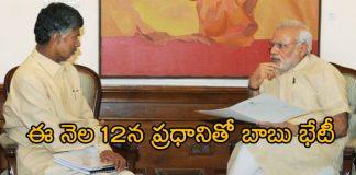 CM Chandrababu Naidu Meet PM Modi On january 12th