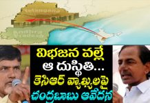 Chandrababu reaction on KCR comments over Ap