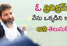 Excellent Analysis on Trivikram Srinivas and his Movies