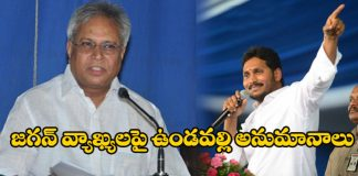 Former MP Undavalli Arun Kumar comments on jagan over special status issue