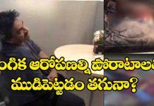 Ghazal Srinivas Comments On KCR over Harassment Allegations
