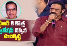 Hari Krishna said NTR Meaning of National Tiger of Reforms
