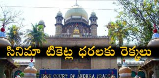 High Court nod for increase in ticket prices of Movies in andra pradesh and Telangana