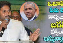 Jagan used Obama political Strategy