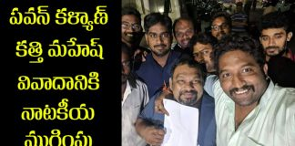Kathi Mahesh Ends War With Pawan Kalyan Fans