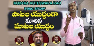 Kodaka Koteswara Rao Spoof song against on Kathi Mahesh