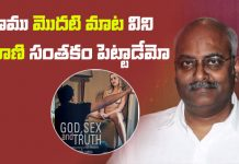 MM Keeravani Music Composed of RGV God Sex and Truth video