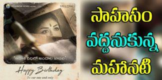 Mahanati Movie release Postponed