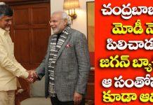 Modi Gives Appointment to Chandrababu