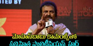 Mohan Babu Controversial Comments on politicians