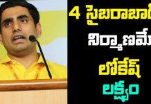 Nara Lokesh Says IT Jobs In Andhra Pradesh
