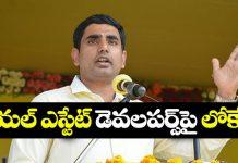 Nara Lokesh speech in CREDAI property show