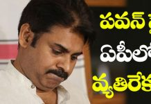 Pawan kalyan Meets to KCR then Ap State People Angry