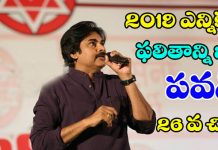 Pawan's 26th film on the results of the 2019 election