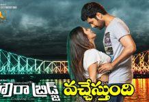 Rahul Ravindran howrah bridge movie release date