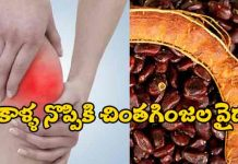 Relieve Your Knee Pain With Tamarind Seeds