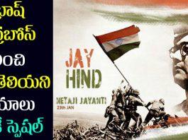 Subhash Chandra Bose Jayanti Special Story