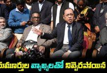 Supreme Court Judges Revolt Against On Dipak Misra