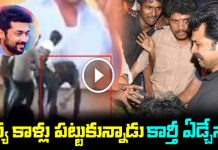 Surya Touch His Fan Feet and Karthi crying is fan Funeral