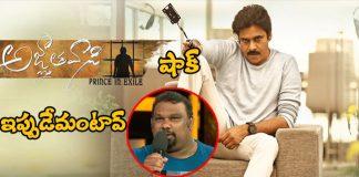 TS Govt rejected permission for agnathavasi premieres show
