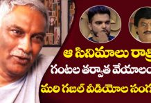 Tammareddy Bharadwaja about Anchor Pradeep and Ghazal Srinivas