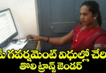Transgender Janaki get Job in Ap Govt