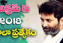Trivikram Srinivas Next movies in 2018