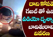 Victim Gets evidence to 20 Bed Room Video of Ghazal Srinivas
