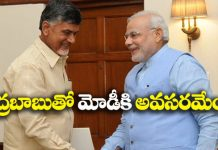 Why Modi Gives Appointment to Chandrababu?
