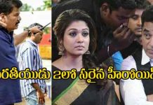 bharateeyudu 2 movie heroine nayanthara
