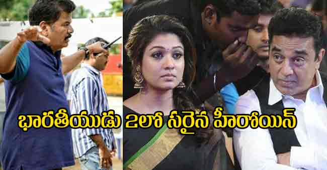 bharateeyudu 2 movie heroine nayanthara