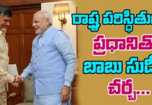chandrababu meets narendra modi today