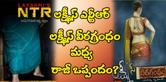 compromise-between-lakshmis-ntr-and-lakshmis-veeragrandham