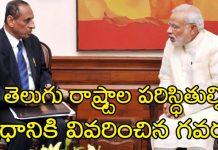 governor esl narasimhan meets modi