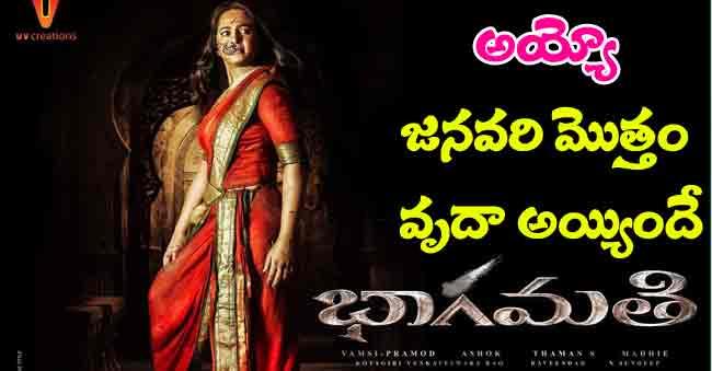 negative-response-on-bhaagamathie-movie
