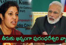 purandeswari commnets on narendra modi